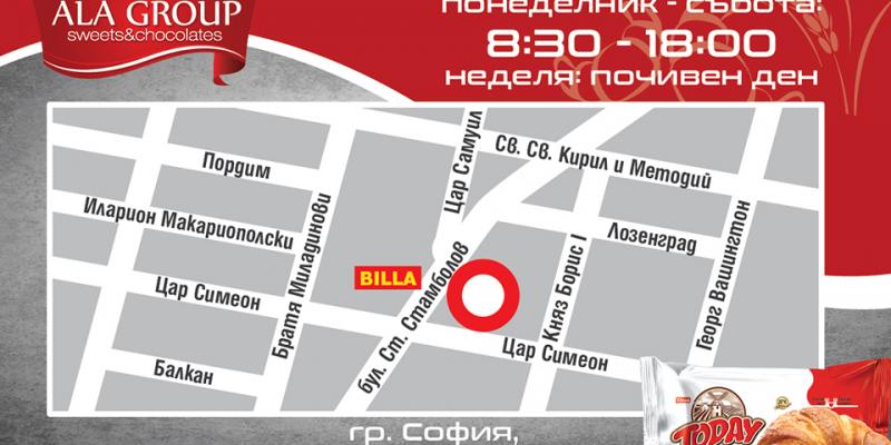 Адрес и местоположение Ала Груп